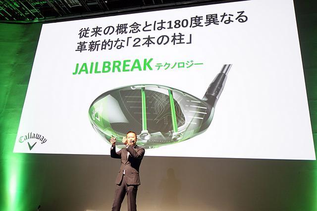 画像: 発表会の模様。フェースのすぐ後ろにある2本の柱が、「ジェイルブレークテクノロジー」