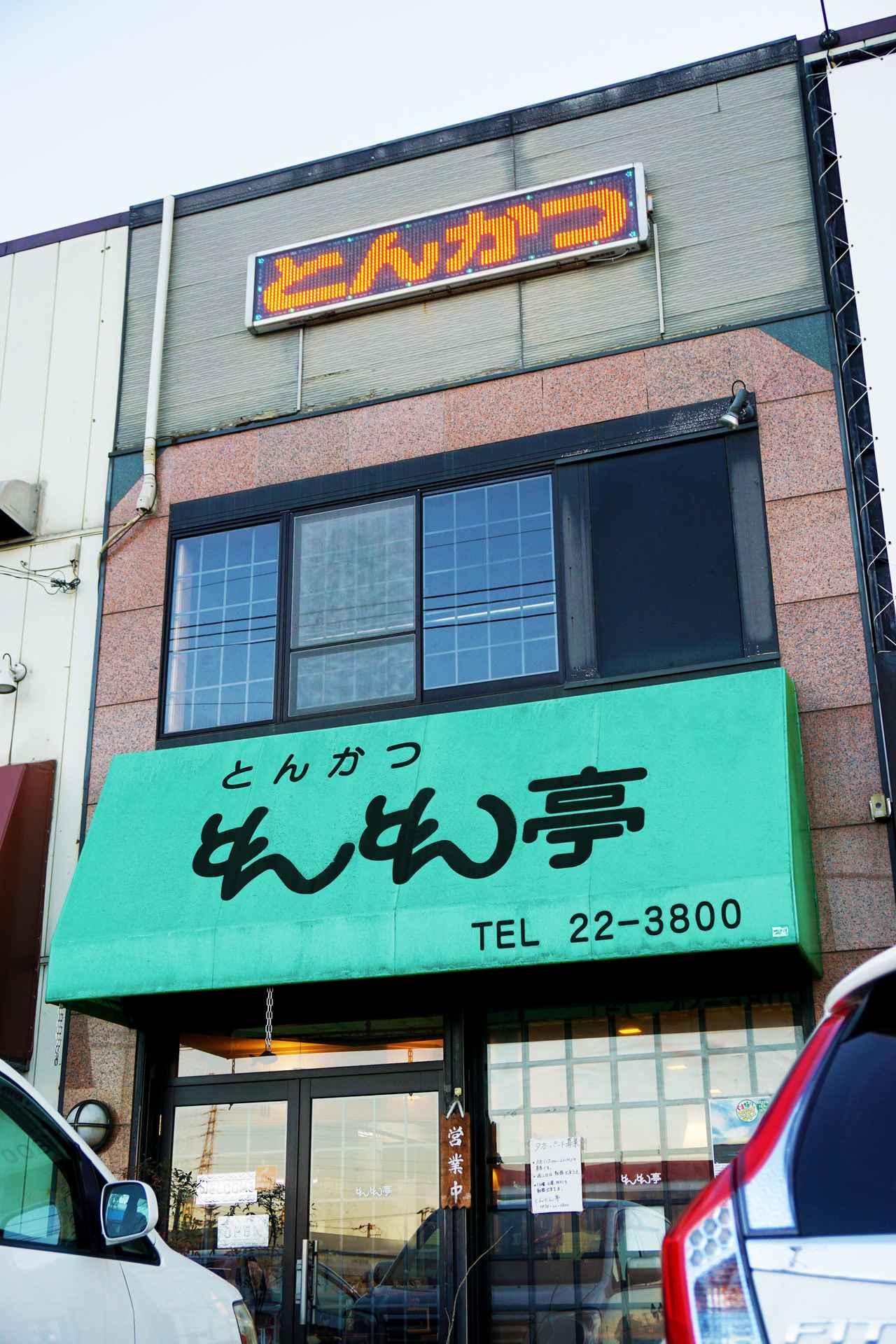 画像: 成田国際文化会館交差点のガソリンスタンドの向かいにある「とんとん亭」