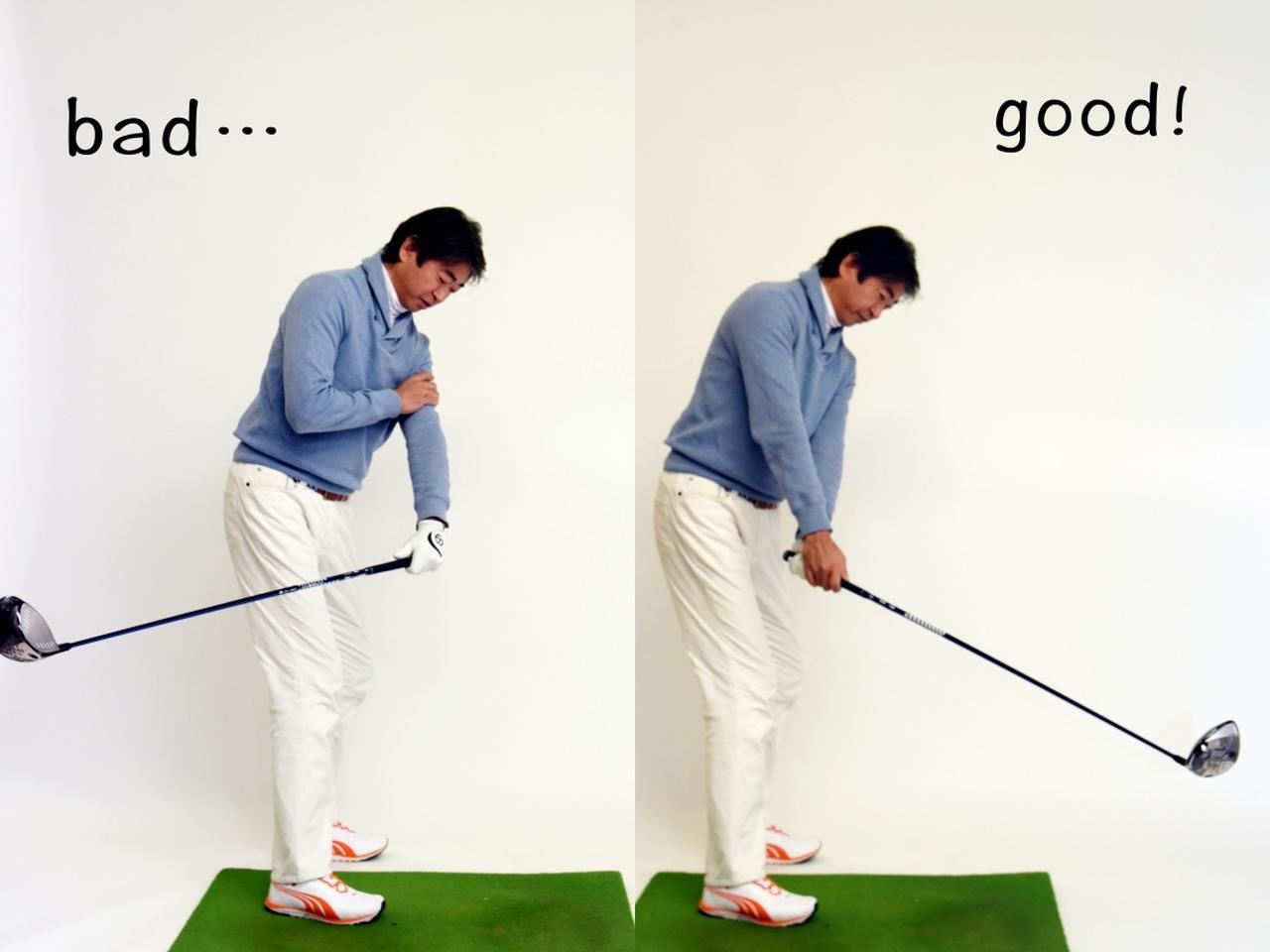 画像: 始動からいきなりクラブをインサイドに引き込む人が多いが、これは間違い(写真左)。感覚としてはアウトに上がるくらいで正解