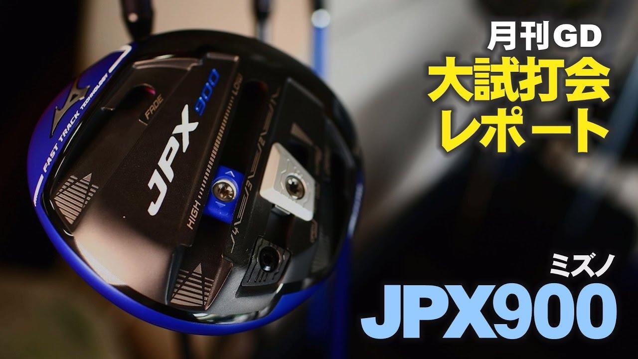 """画像: JPX900の""""飛びスピン""""に大興奮!【月刊GD試打会レポート:ミズノ編】 youtu.be"""