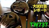 """画像: TW737、さすがは""""プロ御用達""""クラブだね!【月刊GD試打会レポート:本間ゴルフ編】 youtu.be"""