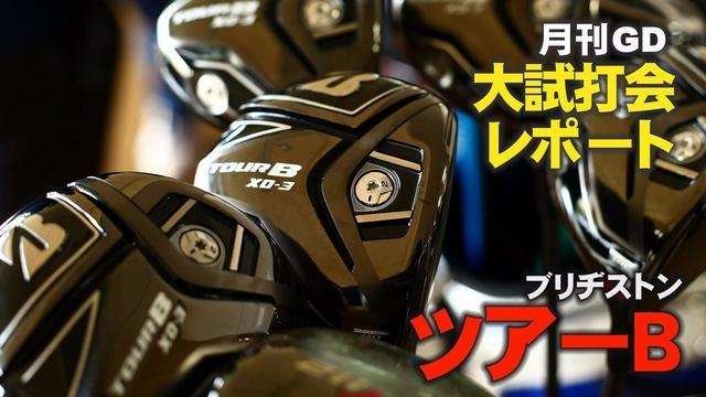 画像: その打感、その形状がゴルファー心を鷲づかみ。「TOUR B」の3モデル【月刊GD試打会レポート:ブリヂストンゴルフ編】 youtu.be