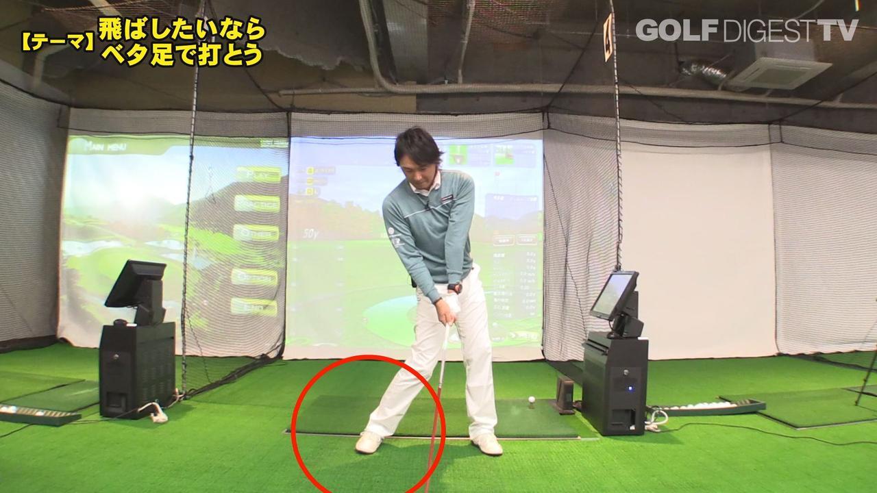 画像: スウィング軌道が安定するぞ。ドライバーは「ベタ足」で打とう!【キムトモ動画レッスン】 - みんなのゴルフダイジェスト