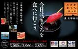 画像: みさきまぐろきっぷ   おトクなきっぷ   PICK UP 京急   【KEIKYU WEB】京急電鉄オフィシャルサイト