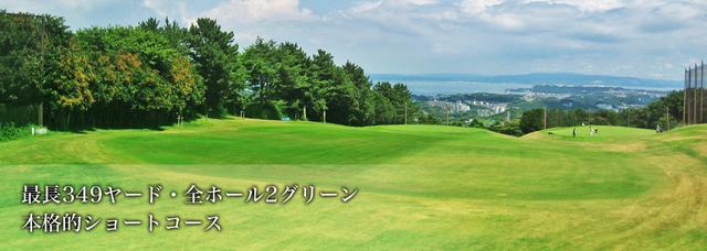 画像: 葉山パブリックゴルフコース|神奈川県葉山町のショートコース・ゴルフ練習場