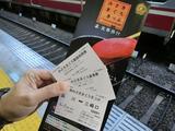 画像: 「みさきまぐろきっぷ」は乗車券・食事券・施設利用券の3枚セット