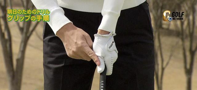 画像: 左手親指は、(自分から見て)クラブのグリップの右側にくるようセット