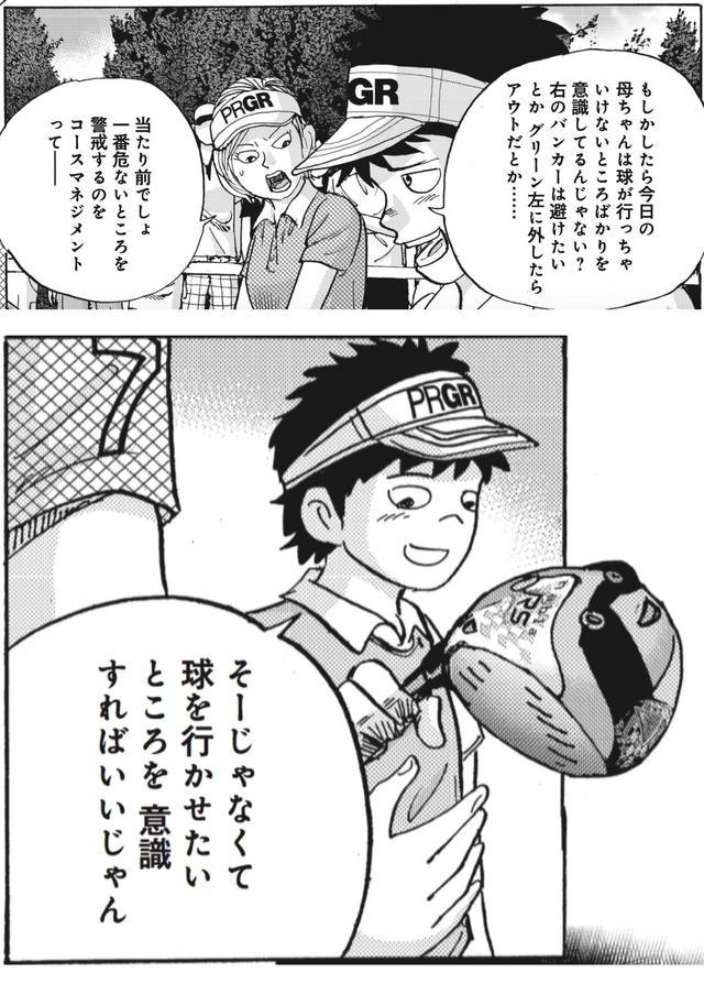 画像: 球が行っちゃいけないところより球を行かせたいところを意識しよう