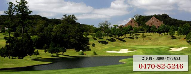 画像: ゴールデンクロスカントリークラブ|市原鶴舞ICより約7分・千葉県のゴルフ場
