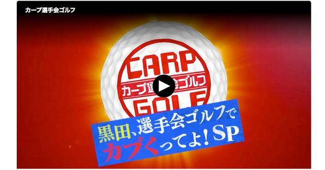 画像: 2017 新春恒例!カープ選手会ゴルフ【特別編】|広テレ!みんさいと。