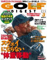 画像: 現在発売中の月刊ゴルフダイジェスト3月号(2017年1月21日発売)