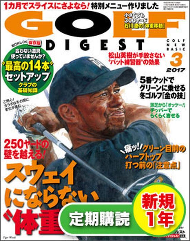 画像: 【新規申込】月刊ゴルフダイジェスト1年間+1号※2017年4月号(2/21売)から【送料無料】|ゴルフダイジェスト公式通販サイト「ゴルフポケット」