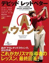 画像: デビッド・レッドベター「Aスウィング」 ゴルフダイジェスト公式通販サイト「ゴルフポケット」