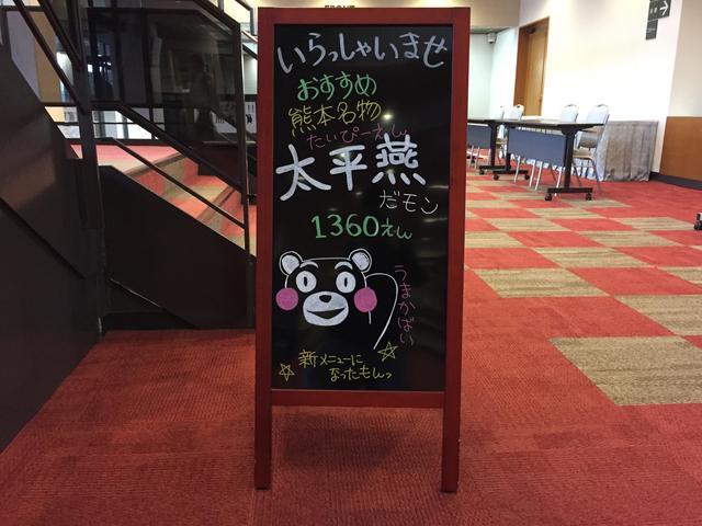 画像: フロント前でも太平燕をPR。くまモンに並ぶ熊本名物になれるか、タイピーエン