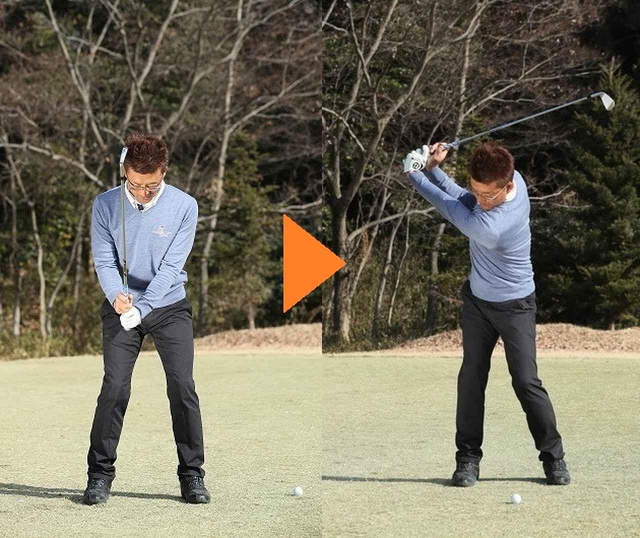 画像: これが「最新」テークバック! やさしくなったレッドベターの新理論「Aスウィング」 - みんなのゴルフダイジェスト