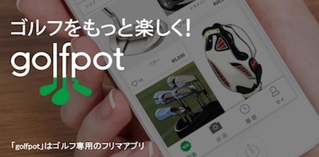 画像: golfpot -ゴルフ専門フリマアプリ-
