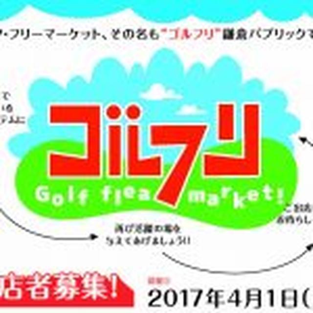 画像: 鎌倉パブリックゴルフ場