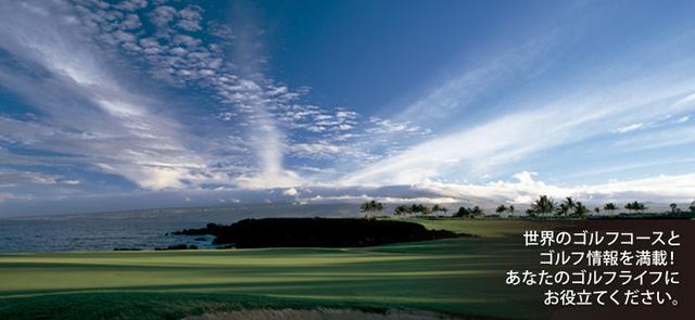 画像: ゴルフダイジェスト・ゴルフツアーセンター
