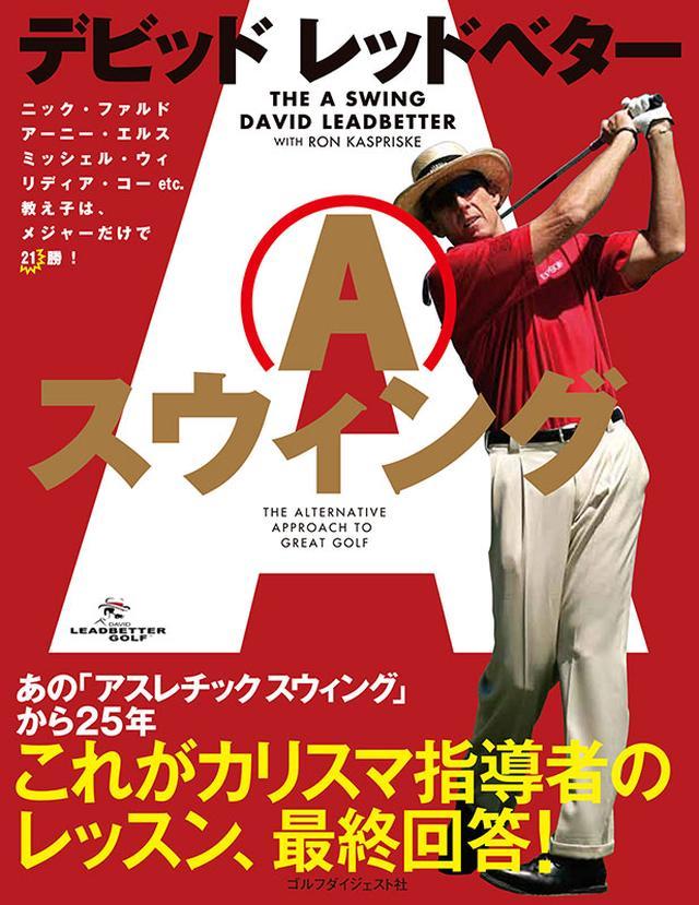 画像: デビッド・レッドベター「Aスウィング」|ゴルフダイジェスト公式通販サイト「ゴルフポケット」