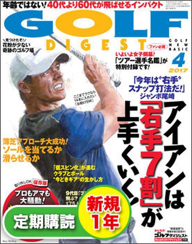 画像: 【新規申込】月刊ゴルフダイジェスト1年間+1号※2017年5月号(3/21売)から【送料無料】|ゴルフダイジェスト公式通販サイト「ゴルフポケット」