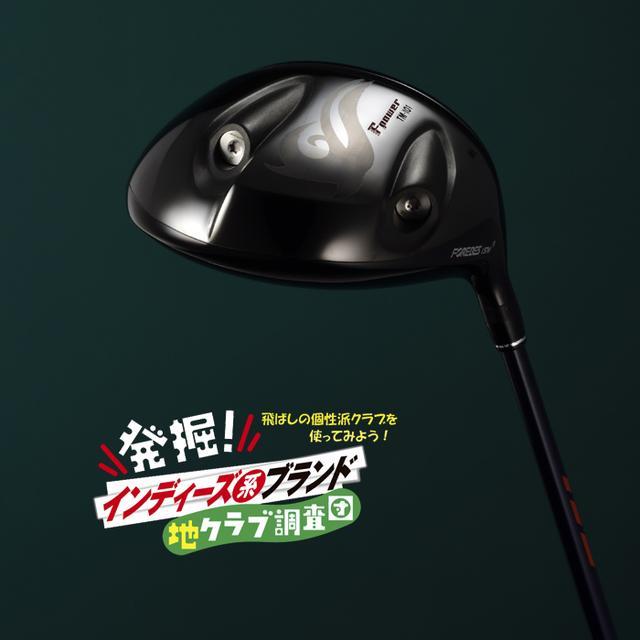 画像: 地クラブ調査隊 F POWER TM-110(フォーブス)ドライバー|ゴルフダイジェスト公式通販サイト「ゴルフポケット」
