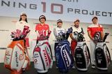 画像: これはサプライズ! ヤマハ、大山志保、有村智恵らとの契約を発表 - みんなのゴルフダイジェスト