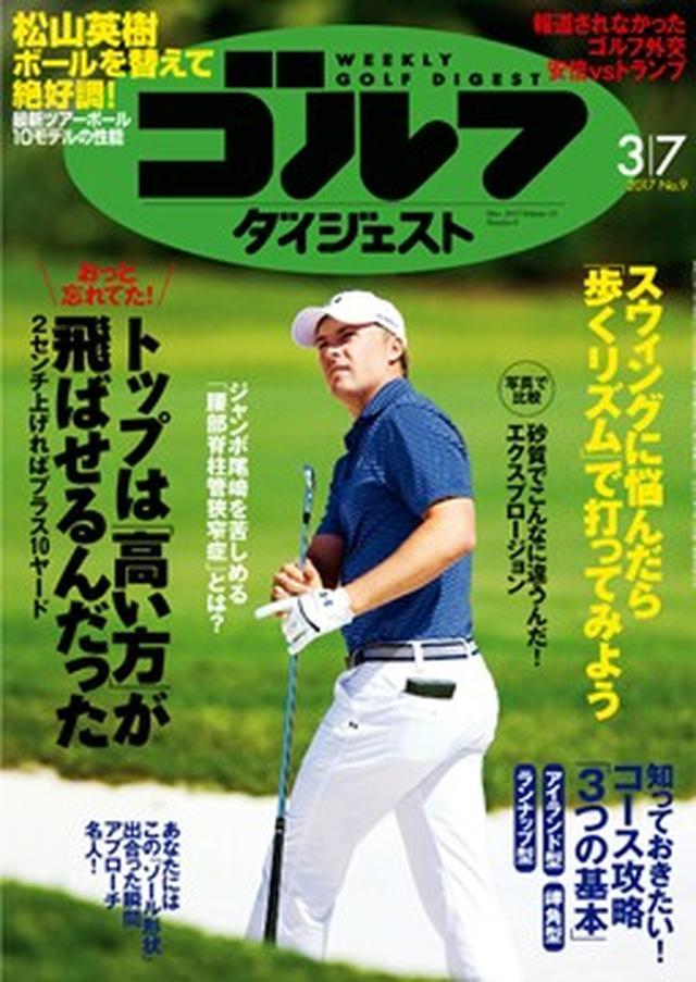 画像: 週刊ゴルフダイジェスト 2016/3/7号