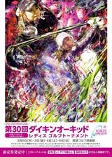 画像: 【2017】ダイキンオーキッドレディスゴルフトーナメント|LPGA|日本女子プロゴルフ協会