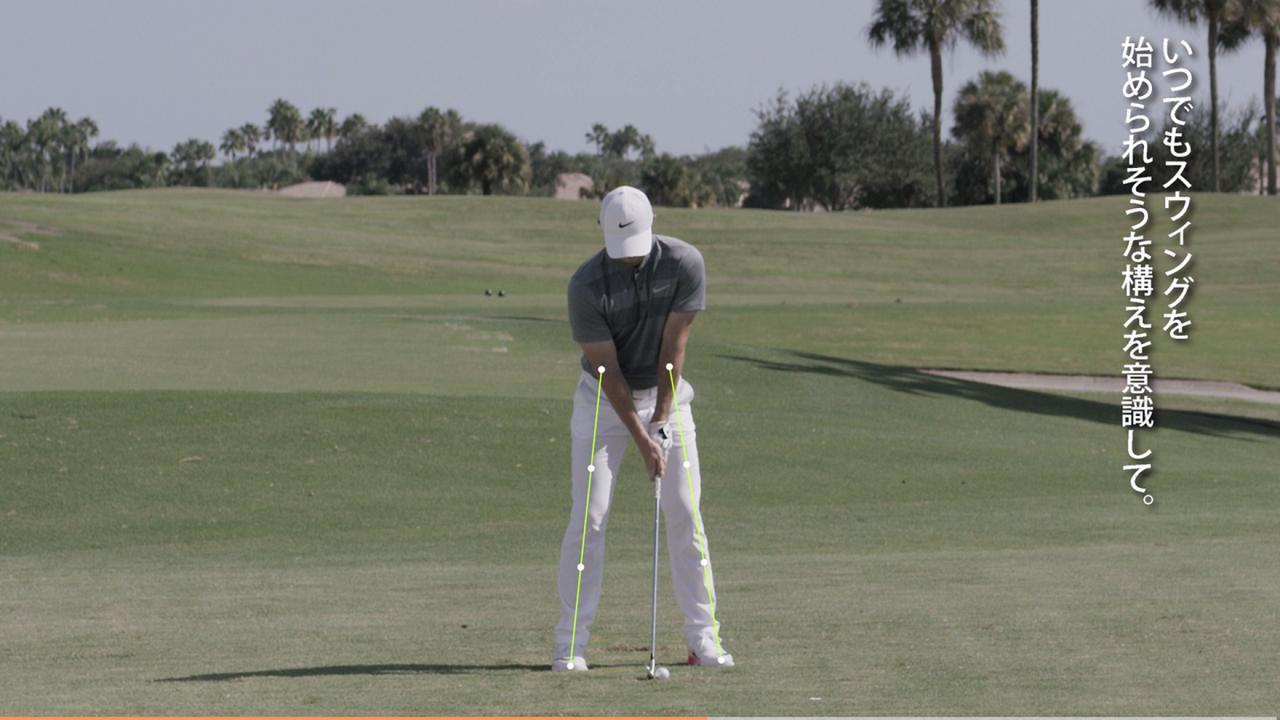 画像: マキロイ、アドレスを語る。「自分で完全にコントロールできる部分」に気をつける - みんなのゴルフダイジェスト