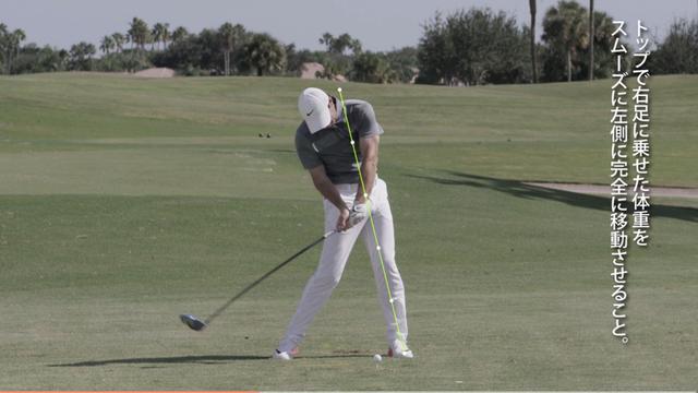 画像: ダウンスウィング時は左足に体重を完全に移動させスウィング www.nike.com