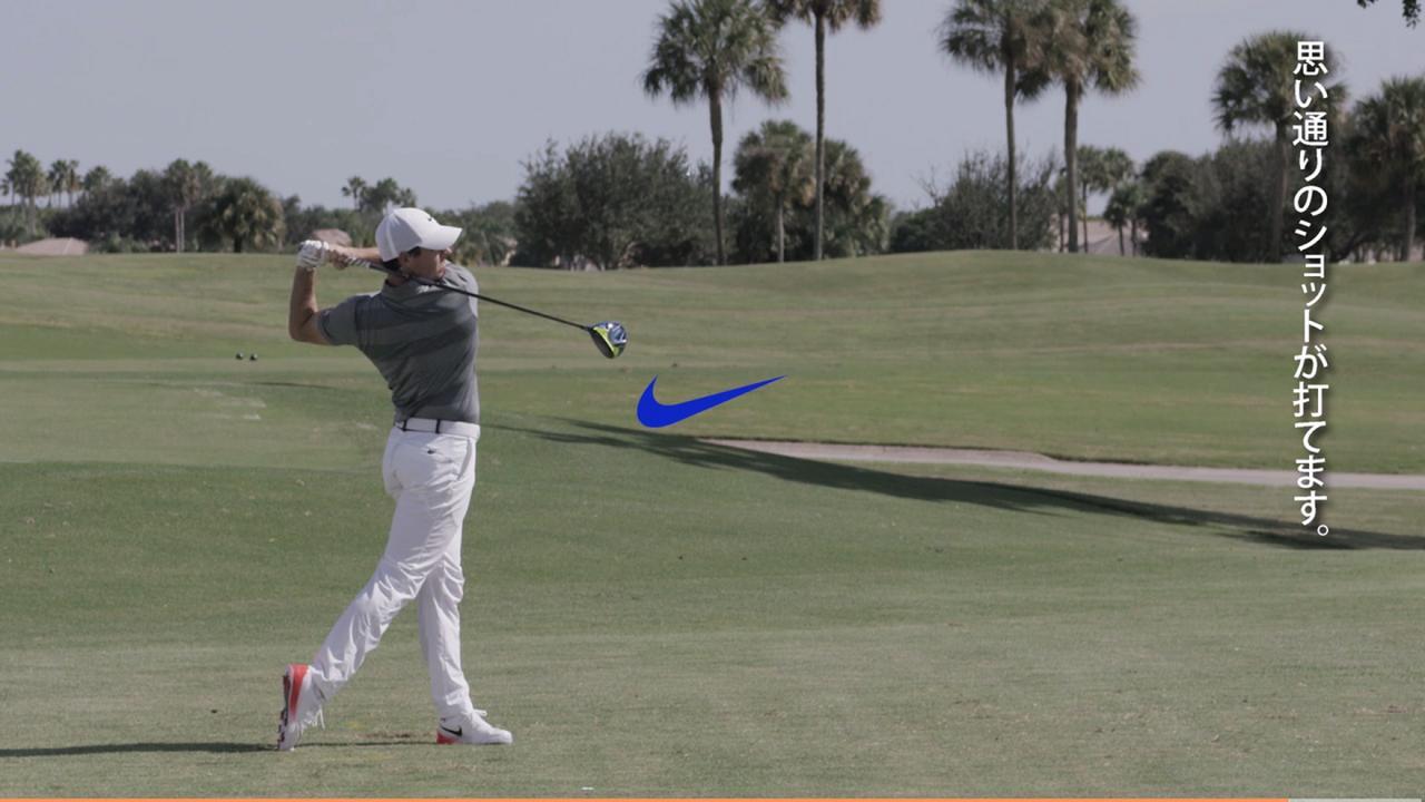 画像: マキロイが飛ばしの秘密を自分で解説! 「意識するのは、体重移動」 - みんなのゴルフダイジェスト
