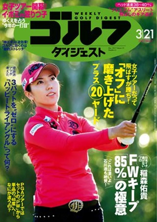 画像: 週刊ゴルフダイジェスト最新号