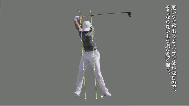 画像: 実はこのとき頭の位置と角度はアドレス時からほとんど変わっていない