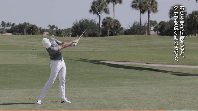画像: 右足がアドレスと同じ向きに対し、左足は踵を軸に動いている www.nike.com