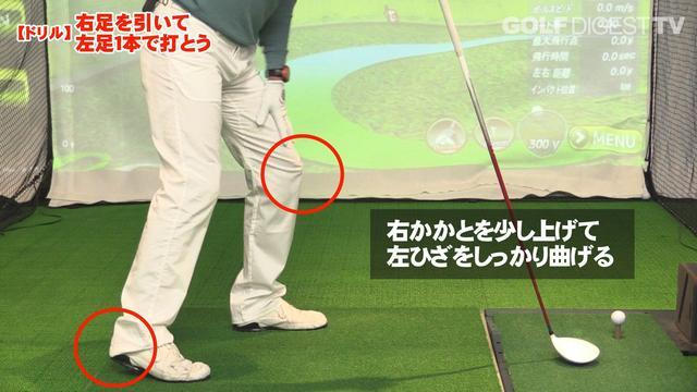 """画像: 「左足一本ドリル」で飛ばせる""""左重心インパクト""""を身につけよう【キムトモの動画レッスン】 - みんなのゴルフダイジェスト"""