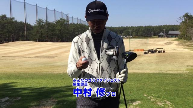 画像: 中村修プロ テーラーメイドM1・M2試打 youtu.be