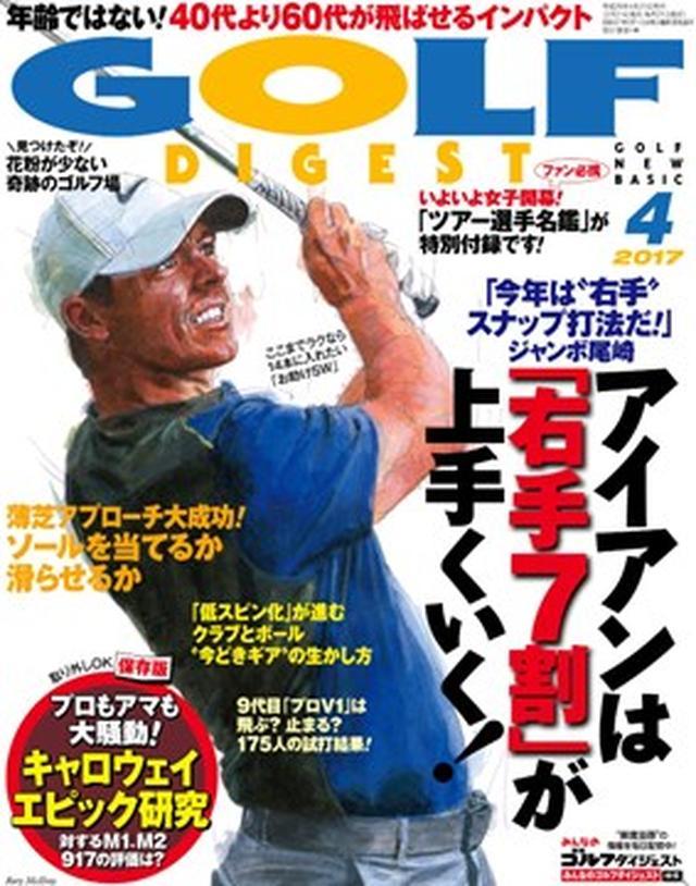 画像: 月刊ゴルフダイジェスト最新号