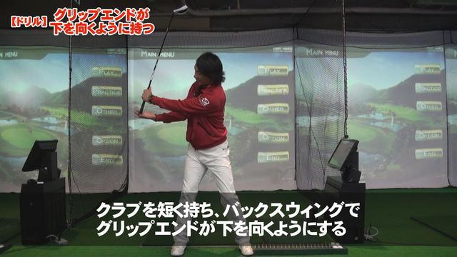 画像: スウィング軌道が安定するぞ。トップでクラブを「左親指真上」に乗せよう【キムトモの動画レッスン】 - みんなのゴルフダイジェスト