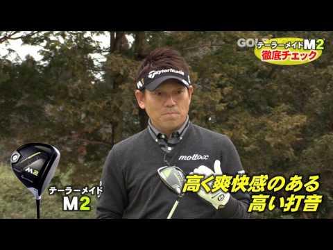 画像: 田中秀道も進化を実感!テーラーメイド「M」シリーズ試打 youtu.be