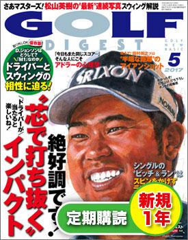 画像: 【新規申込】月刊ゴルフダイジェスト1年間+1号※2017年6月号(4/21売)から【送料無料】|ゴルフダイジェスト公式通販サイト「ゴルフポケット」