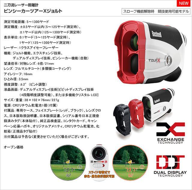 画像: ゴルフ用レーザー距離計 ピンシーカー|阪神交易