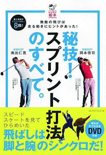 画像: 秘技! スプリント打法のすべて。 (ゴルフダイジェストレッスン絵本DVD付き) | 南出仁寛, 岡本啓司 |本 | 通販 | Amazon