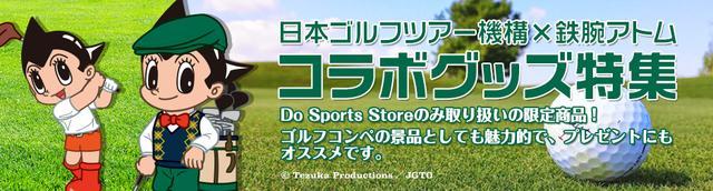 画像: ゴルフ|musica lab公式ECサイト【Do Sports Store】