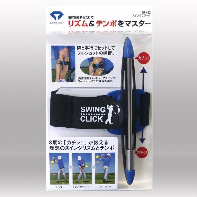 画像: スイングクリック ゴルフ練習器 | ダイヤゴルフ