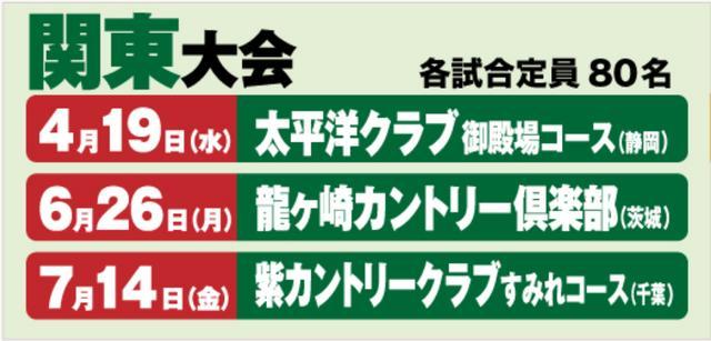 画像: 関東・中部・関西、それぞれ3会場で予選を実施