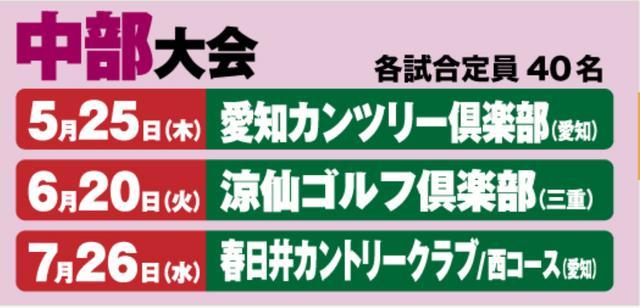 画像1: 中部、関西でも! 優勝者は「プロの試合」に出られる!