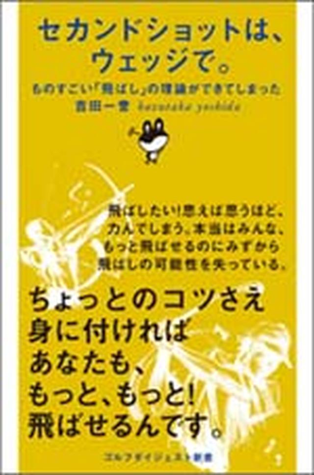 画像: セカンドショットは、ウェッジで。 ものすごい「飛ばし」の理論ができてしまった 吉田一誉(著) |ゴルフダイジェスト公式通販サイト「ゴルフポケット」