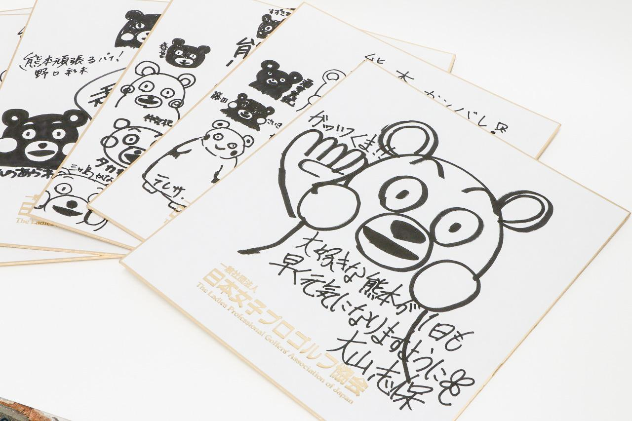 画像: 女子プロたちの熊本への寄せ書き