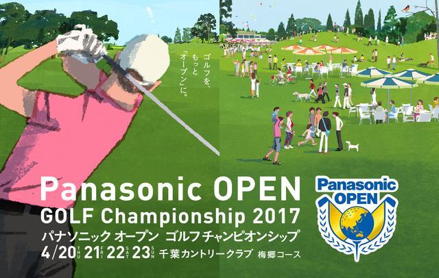 画像: パナソニックオープン - Panasonic 日本