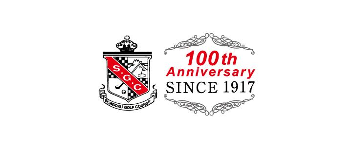 画像: 100th Anniversary - since 1917 -   富士屋ホテル仙石ゴルフコース